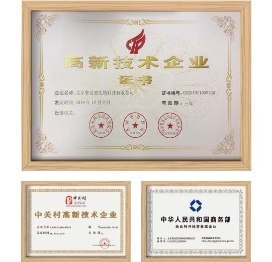 黑奥秘品牌荣誉证书